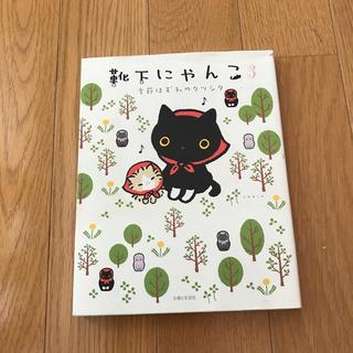 靴下にゃんこ 季節はずれのクツシタ 3(文学/小説)