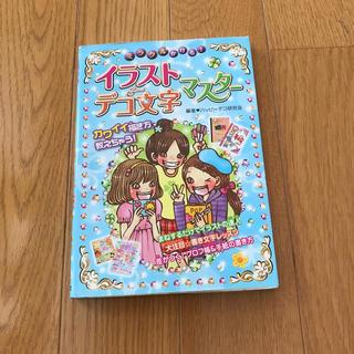ミラクルかける!イラスト&デコ文字マスタ-(絵本/児童書)