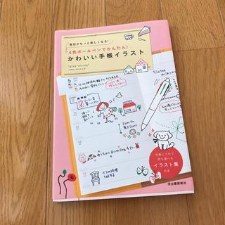 4色ボ-ルペンでかんたん!かわいい手帳イラスト 毎日がもっと楽しくなる!(アート/エンタメ)