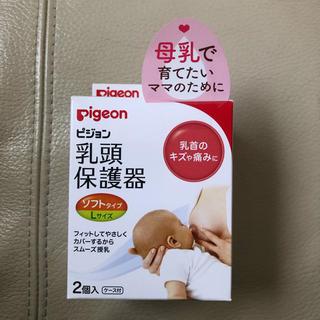 Pigeon - ピジョン 乳頭保護器 Lサイズ
