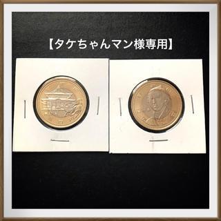 【タケちゃんマン様専用】2枚:地方自治500円硬貨(貨幣)