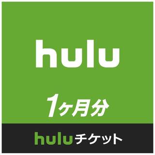 hulu チケット 1ヶ月分(その他)