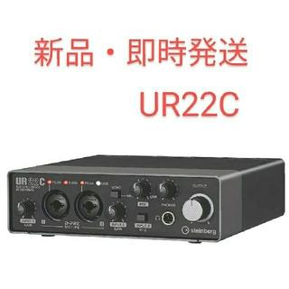STEINBERG  UR22C USB 3.0オーディオインターフェイス(オーディオインターフェイス)