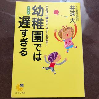 サンマーク出版 - 幼稚園では遅すぎる 人生は三歳までにつくられる! 新装版