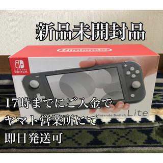 Nintendo Switch - NINTENDO SWITCH LITE 本体 グレー 新品未開封品