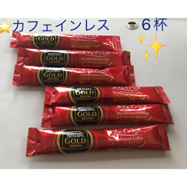 Nestle(ネスレ)のネスカフェ GOLDブレンド カフェインレス 6本 食品/飲料/酒の飲料(コーヒー)の商品写真