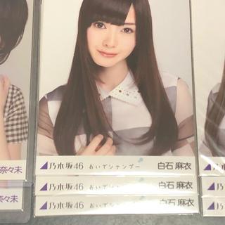 乃木坂46 - 白石麻衣おいでシャンプー生写真コンプ