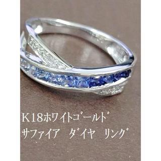 【特別価格★】K18 ホワイトゴールド サファイア ダイヤ M218(リング(指輪))