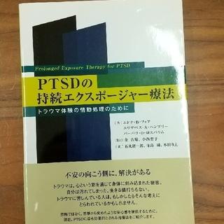 PTSDの持続エクスポ-ジャ-療法 トラウマ体験の情動処理のために