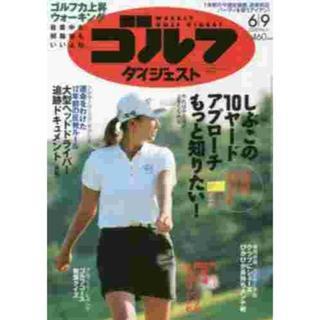 週刊ゴルフダイジェスト 2020年6月9日号 21(趣味/スポーツ)