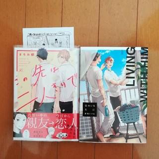 【2冊セット】 彼のいる生活  宮田トヲル / この先は二人きりで まちお郁