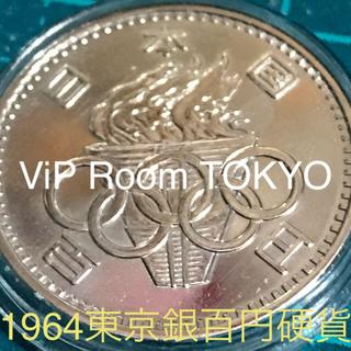 おはよう御座います。都内ViP Room デス。私の思う送料込み¥300 銀百円(貨幣)