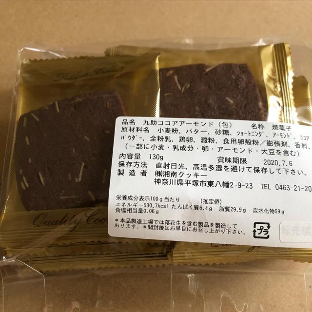 湘南クッキー♪ ラスト1点 バラエティーセットおまけ付き 食品/飲料/酒の食品(菓子/デザート)の商品写真