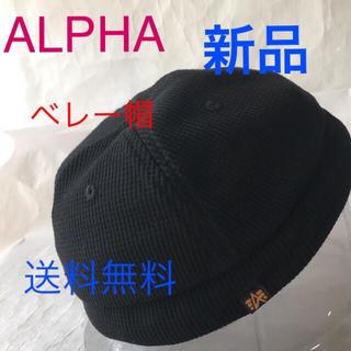 アルファインダストリーズ(ALPHA INDUSTRIES)の⭐️ALPHAワッフルサマーベレー帽‼️ cotton 100%BLACK(ハンチング/ベレー帽)