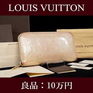 LOUIS VUITTON - 【全額返金保証・送料無料・良品】ヴィトン・ラウンドファスナー(G040)