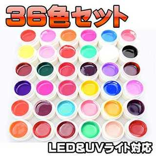 【カラージェル 5g 36色セット スターターキット 2】ネイルチップ用 UVレ(カラージェル)