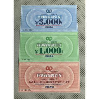 青山 - 洋服の青山 割引券 クーポン