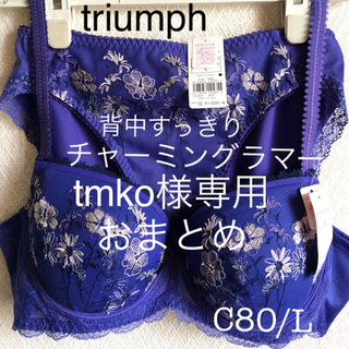 Triumph - 【新品タグ付】triumph/背中スッキリブラC80L(定価¥5,819)