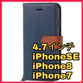 ELECOM - 4.7 iPhoneSE iPhone8 iPhone7 ケース 手帳 カバー