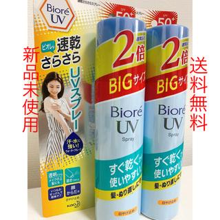 ビオレ(Biore)の新品未使用 ビオレ UV 速乾さらさらスプレー BIGサイズ 2本セット(日焼け止め/サンオイル)