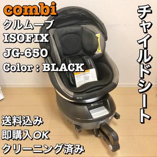 combi - combi チャイルドシート クルムーブ ISOFIX JG-650