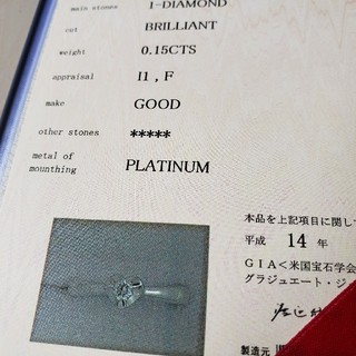 ジュエリーマキ(ジュエリーマキ)の銀座ジュエリーマキ pt900 Fカラーダイヤ0.15ctリング品質保証書付(リング(指輪))