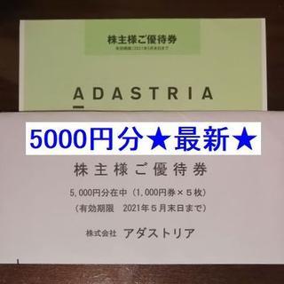 アダストリア 株主優待券 5000円分