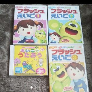 【3巻セット+オマケ付き】フラッシュえいご英語 DVD  1〜5歳