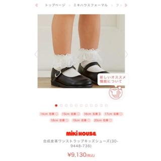 ミキハウス(mikihouse)の【ファミちゃん様 専用】ミキハウスコレクション フォーマルシューズ 14cm (フォーマルシューズ)