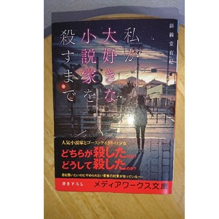 角川書店 - 私が大好きな小説家を殺すまで