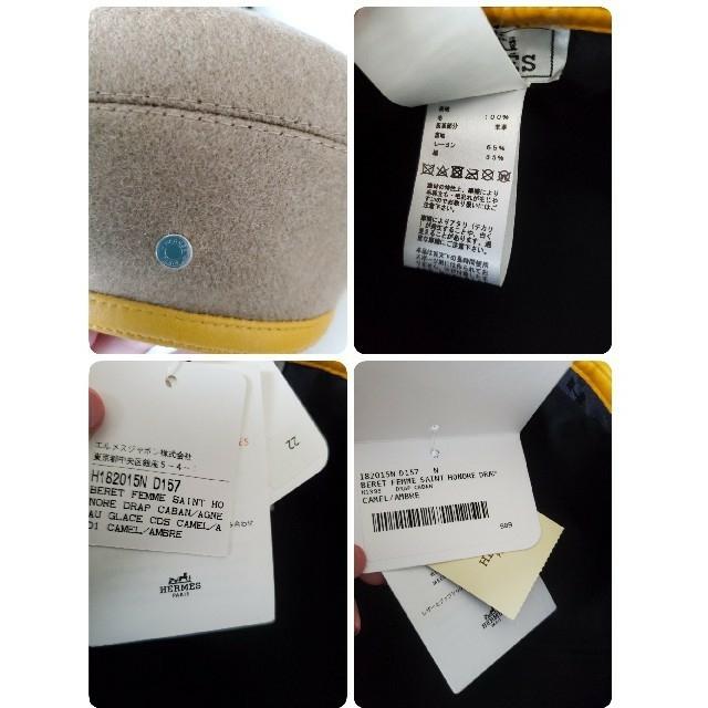 Hermes(エルメス)のエルメス ベレー帽 帽子 57 人気 完売 エルメスジャポン レディースの帽子(ハンチング/ベレー帽)の商品写真