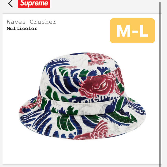 Supreme(シュプリーム)のSupreme Waves Crusher Multicolour 即日発送 メンズの帽子(ハット)の商品写真