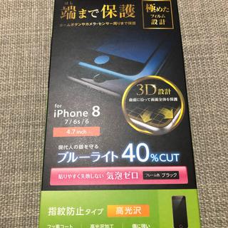 ELECOM - iPhone8/iPhone7対応3Dプロテクションフルカバーフィルム