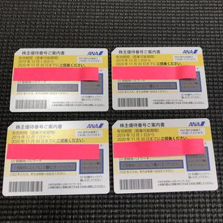 ANA(全日本空輸) - ANA 株主優待チケット 4枚