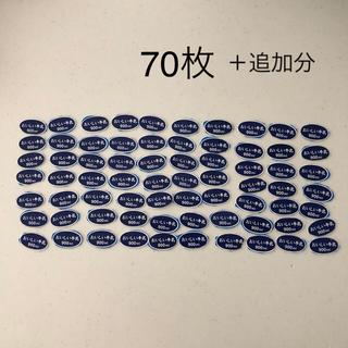 メイジ(明治)のmarutama様専用 おいしい牛乳 キャンペーン  78枚(その他)