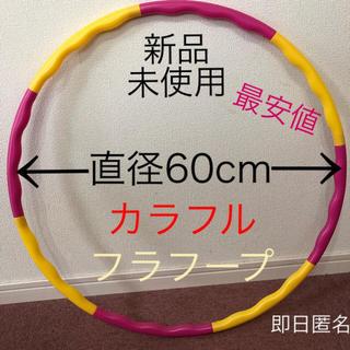 カラフル フラフープ ◉ 赤、黄2色 組み立て式 ※在庫わずか 値下げ 売り切り