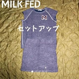 ミルクフェド(MILKFED.)のMILK FED パイルスウェット セットアップ(トレーナー/スウェット)