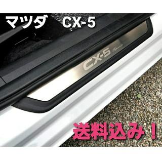 マツダ - ★マツダ CX-5 専用 スカッフプレート カー用品 4枚 ステンレス パーツ★