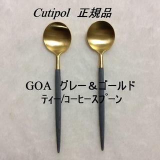 正規品 クチポール GOA グレー&ゴールド コーヒースプーン 2本(カトラリー/箸)