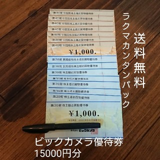 ビックカメラ株主優待券 15000円分