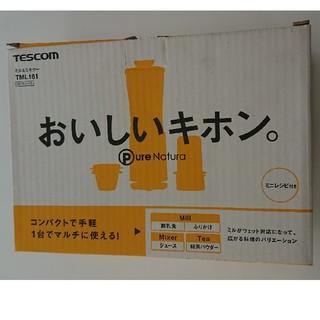 テスコム(TESCOM)のミル&ミキサー  新品未使用品(ジューサー/ミキサー)