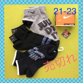 ナイキ(NIKE)の【ナイキ】3柄セット キッズ 靴下 3足組 NK-19C 21-23(靴下/タイツ)