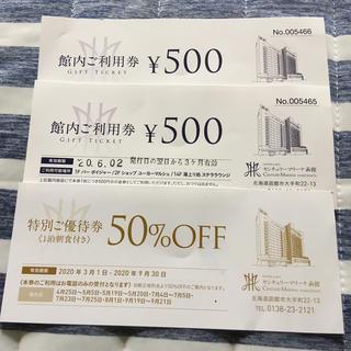 センチュリーマリーナ函館 50%offご優待券 館内ご優待件1000円付(宿泊券)