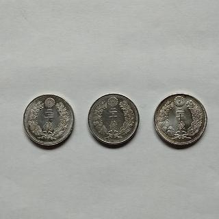 竜20銭銀貨 3枚セット(貨幣)