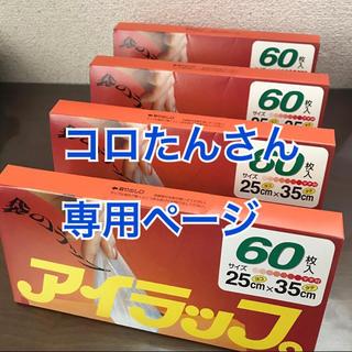 イワタニ(Iwatani)の【コロたんさん専用】袋のみ アイラップ 4箱240枚入(収納/キッチン雑貨)