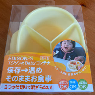 新品未使用!エジソンbabyコンテナ(離乳食器セット)