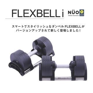 フレックスベル 新型 2キロ可変 可変式ダンベル 20キロ ②(トレーニング用品)
