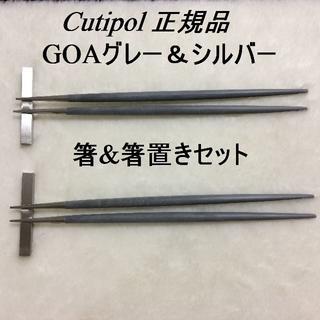 shinM様専用 リピーター様価格 ゴア グレー&シルバー 箸&箸置き 2セット(カトラリー/箸)