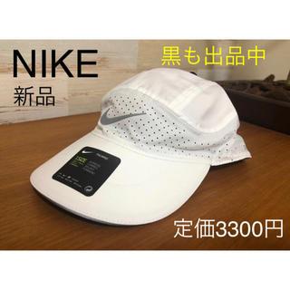 ナイキ(NIKE)の新品 NIKE ナイキ レディース ランニングキャップ 白 ドライフィット 速乾(キャップ)