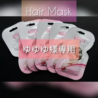 エリップス(ellips)のゆゆゆ様専用 エリップス ヘアマスク ピンク10枚(ヘアパック/ヘアマスク)